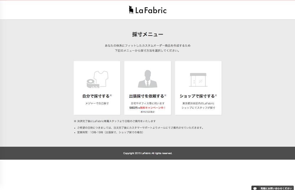 LaFabric_カスタムオーダーのメンズファッション 7