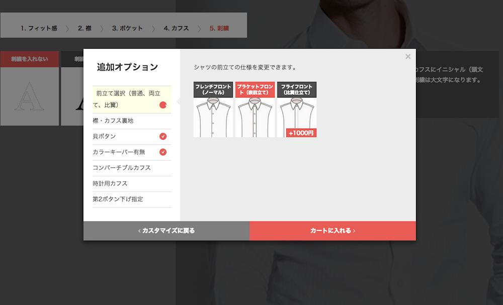 LaFabric_カスタムオーダーのメンズファッション 6