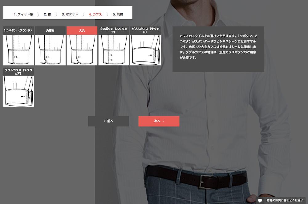 LaFabric_カスタムオーダーのメンズファッション 4