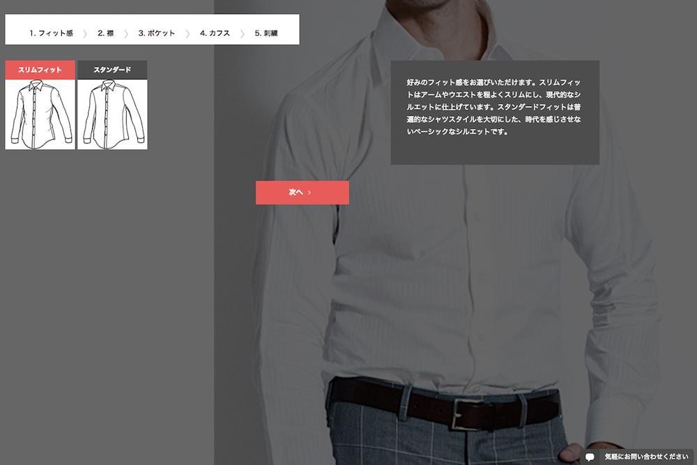 LaFabric_カスタムオーダーのメンズファッション