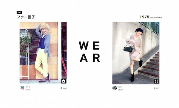 ファッションコーディネート-WEAR 2