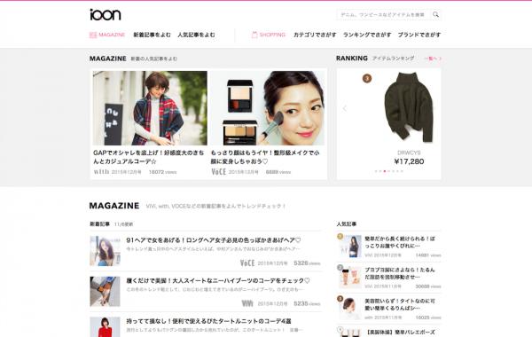 iQON|おしゃれが見つかる、欲しいが買える。