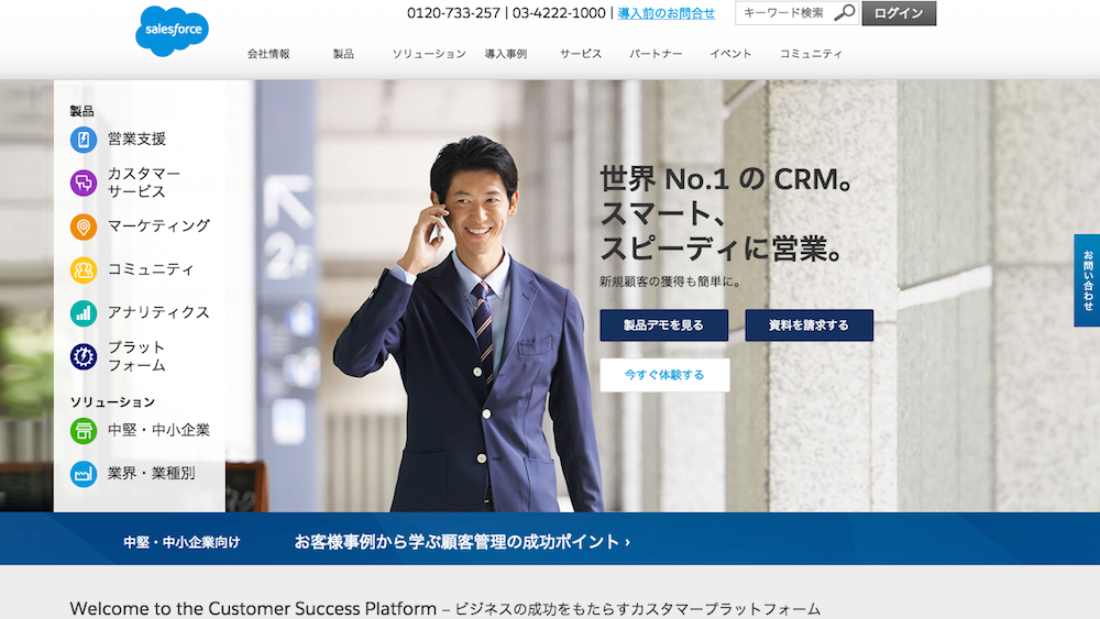 Salesforce_-_セールスフォース・ドットコム_-_Salesforce_com_日本
