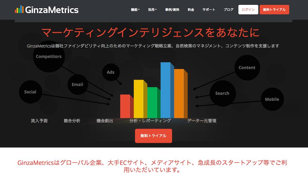 コンテンツマーケティング_SEO管理プラットフォーム___GinzaMetrics