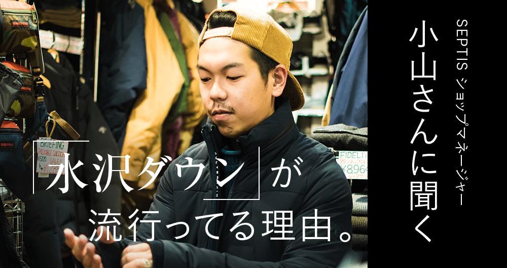 septis_mizusawa